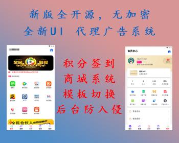 全新前后端UI千月影视五级分销带弹窗版免费源码
