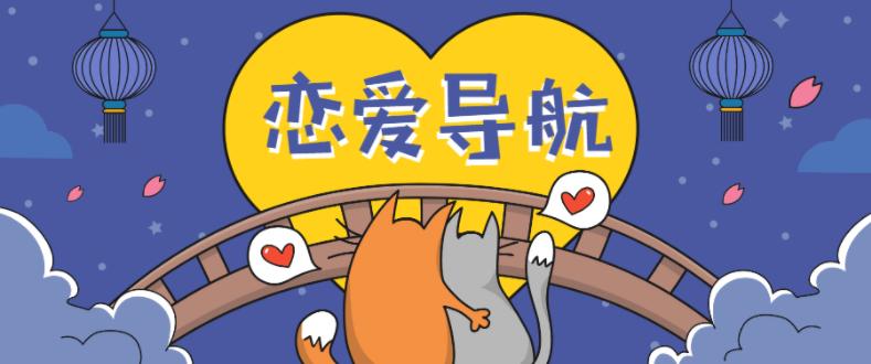 魅力男神系列之恋爱导航-福利巴士