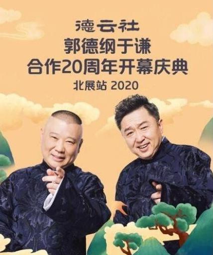 德云社郭德纲于谦合作20周年开幕庆典北展站 2020-福利巴士