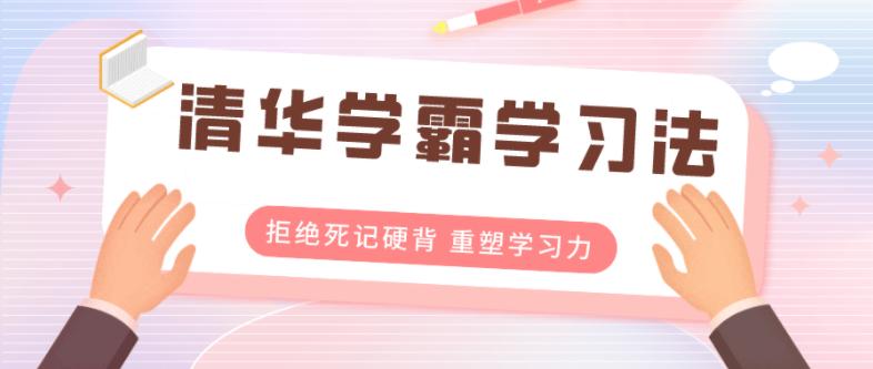 清华学霸学习法:拒绝死记硬背-福利巴士