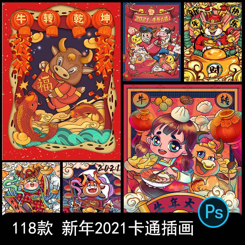 卡通手绘春节新年2021牛年国潮设计素材PSD源码-福利巴士