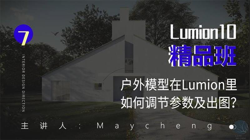 Lumion10精品班室内设计-福利巴士
